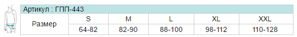 Таблица размеров бандажа пахового Экотен / Ecoten, грыжевой, воздухопроницаемый материал, два съемных двойных пелота, бежевый, ГПП-443