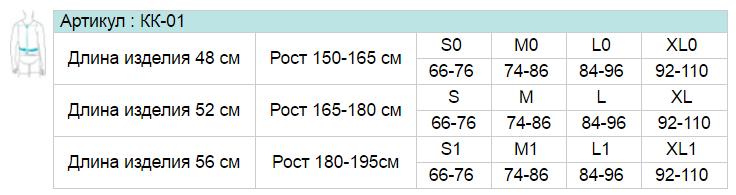 Таблица размеров корректора осанки Экотен / Ecoten, ребра жесткости, воздухопроницаемые материалы, для взрослых, мягкие накладки, КК-01